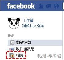 Facebook移除照片名字標示01