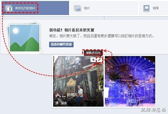 Facebook移除照片名字標示02