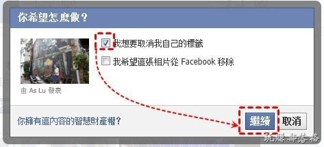 Facebook移除照片名字標示04