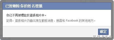Facebook移除照片名字標示05