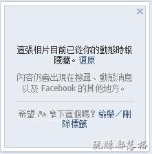 Facebook移除照片名字標示07