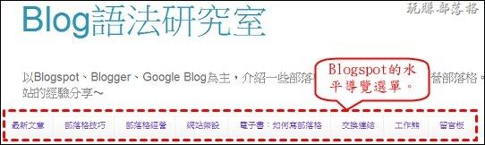 善用Blogspot提供的水平導覽選單