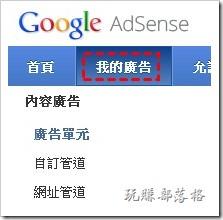 AdSense管道01