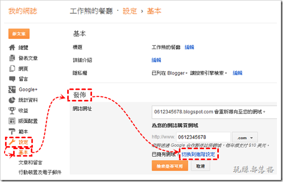 Blogspot網域設定01