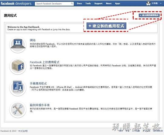 Facebook金鑰密碼