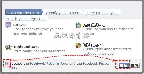 Facebook金鑰密碼11