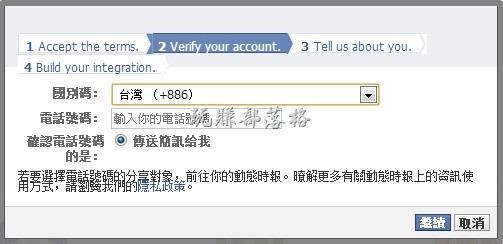 Facebook金鑰密碼12