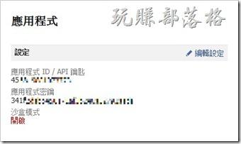 如何申請Facebook應用程式API(APP ID)的金鑰密碼
