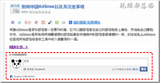 在WordPress安裝Simple Facebook Comments外掛