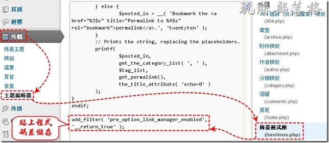 WordPress鏈節消失。進入WordPress後台,點擊【外觀】》【主題編輯器】》【佈景函式庫(functions.php)】》貼上程式碼 》按下【更新檔案】按鈕。馬上就可以看到【鏈結】功能出現。