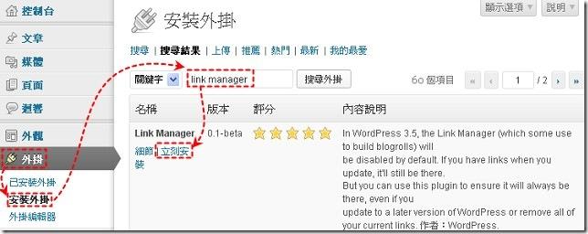 WordPress鏈節消失。安裝link manager外掛。