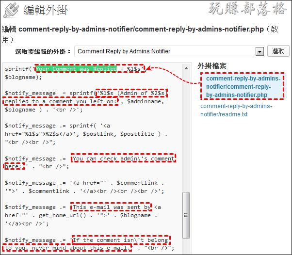 打開外掛編輯,記得右邊的「外掛檔案」要選.php的副檔名,一般第一次開啟一定是.php的副檔名。