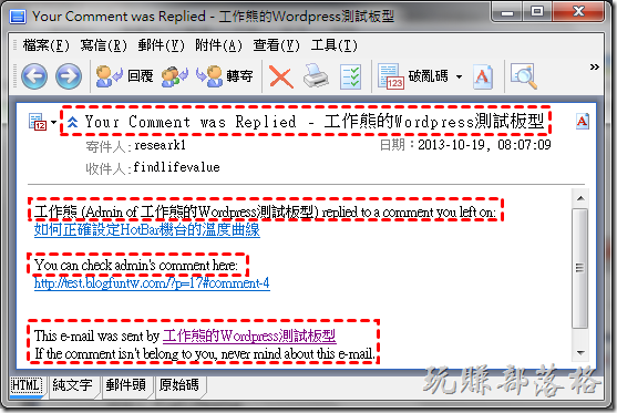 Comment Reply by Admins Notifier 內容中文化以前