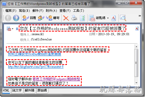 Comment Reply by Admins Notifier 內容中文化以後