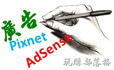 廣告AdSense Pixnet