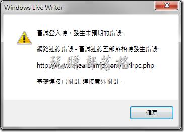 嘗試登入時,發生未預期的錯誤:網路連線錯誤 - 嘗試連線至部落格時發時錯誤:基礎連接已關閉:連接意外關閉