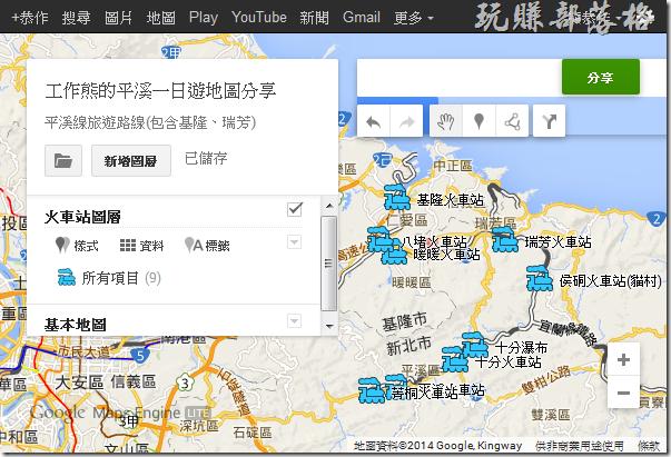 使用全新的智慧搜尋框。可以搜尋地點,也可以輸入想要的餐廳種類或地點就可以幫你列出來,比如說「日本料理」,點擊搜尋到的資料也可以瞭解更多的資訊。街景服務、Google Earth都更容易使用。以上是Google自己的說法,我怎麼覺得不太好用,而且頻寬不足的還會Lag也。