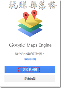 GoogleMapsEngine01