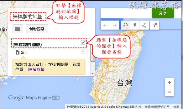 GoogleMapsEngine04