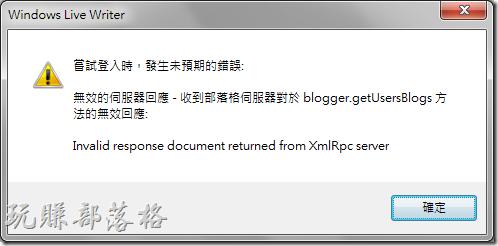 嘗試登入時,發生未預期的錯誤:無效的伺服器回應 - 收到部落格伺服器對於 blogger.getUsersBlogs 方法的無效回應:Invalid response document returned from XmlRpc server