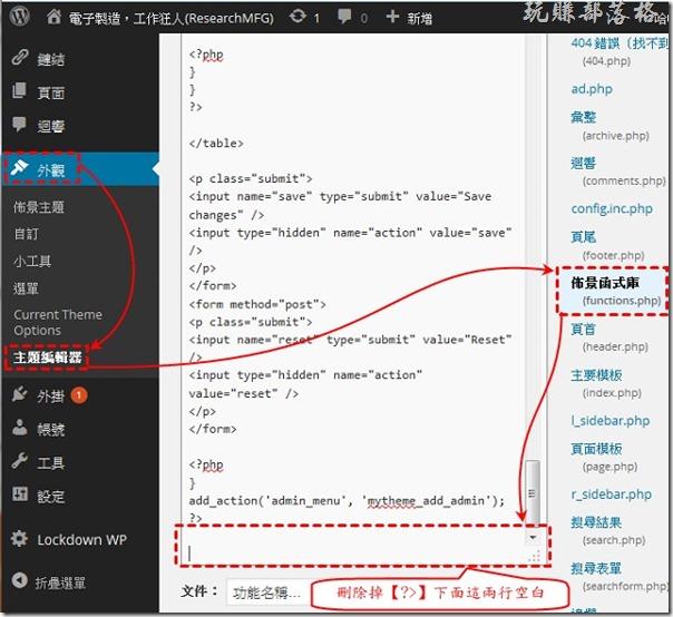修改functions.php