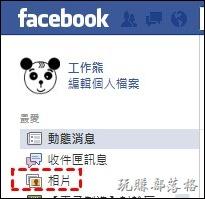 Facebook照片移除有你01