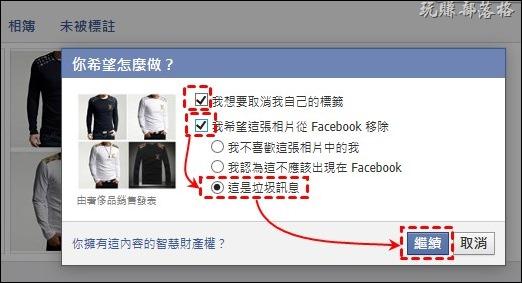 Facebook照片移除有你03