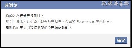 Facebook照片移除有你04