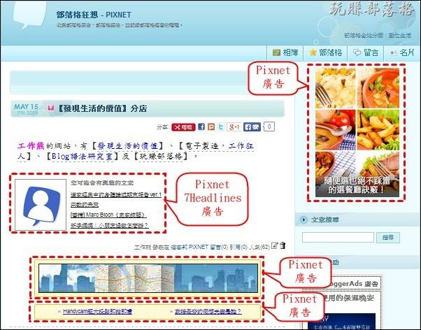 Pixnet廣告位置