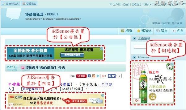 Pinxet的AdSense廣告00
