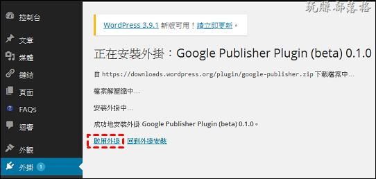 Google-publish-plugin04