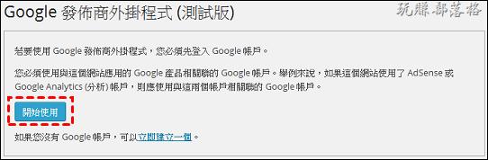 Google-publish-plugin06