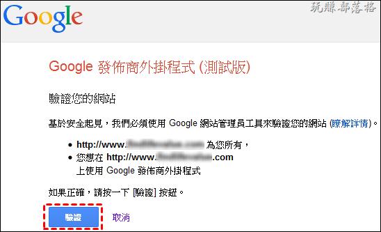Google-publish-plugin07