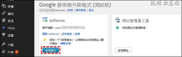 Google-publish-plugin08