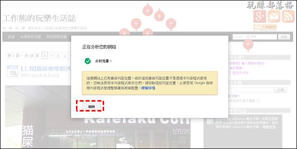 Google-publish-plugin09