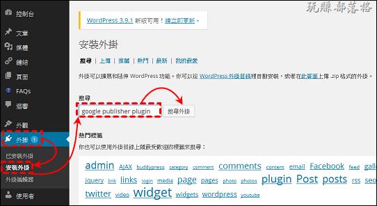 google-publish-plugin01
