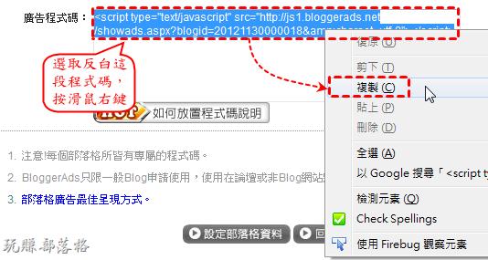 BloggerAds程式碼