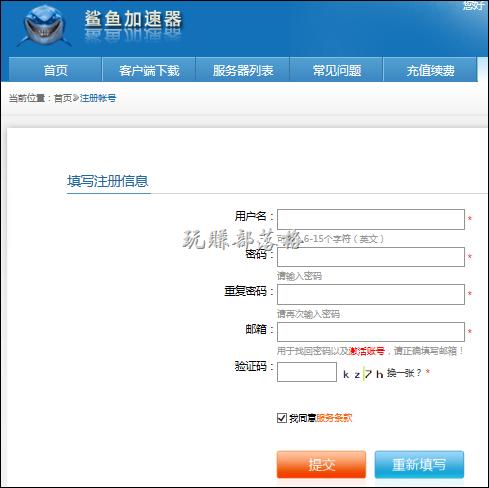 鯊魚VPN06
