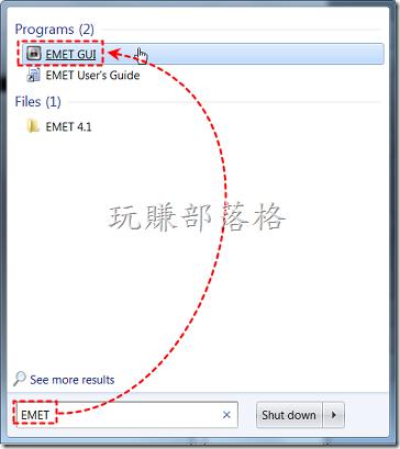 在開始功能表的搜尋框的地方輸入〔EMET〕,找到〔EMET GUI〕並點擊執行程式。