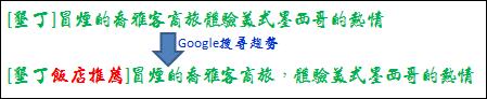 Google搜尋關鍵字04