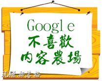 Google不喜歡內容農場