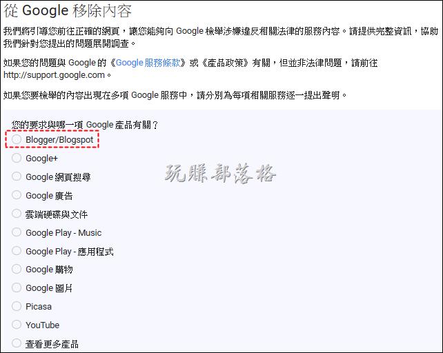 選擇您想要向Google請求移除內容的項目。如果對方的文章擺放在【Google Blogger/Blogspot】,就可以選第一個項目,這樣只要Google查證屬實後就會將這個網頁下架,工作熊的例子就是這樣,不過Google有說如果移除對方內容是不會通知檢舉者的,自己上去查看。