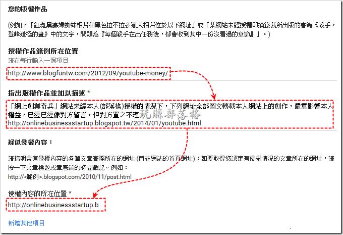 google檢舉。填寫有關版權作品與侵權的相關事宜。Google有給出一些範例,建議填表者該如何填寫這份表格,但你還是可以參照工作熊的範例來填寫,另外在「侵權內容的所在位置」欄位請務必填寫侵權網站作品的正確網址所在地,最好不要只填寫對方的主網站,而要填寫是那一個網頁,也就是網址輸入後就可以看到侵權的網頁