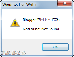 Blogger-NotFound