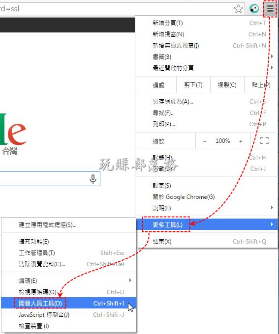 Chrome手機模擬器01