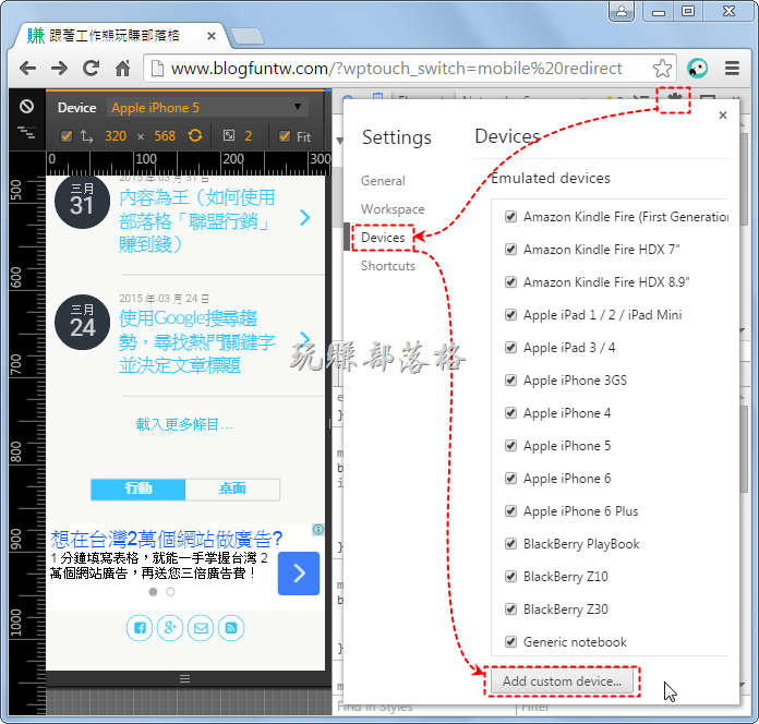Chrome手機模擬器03