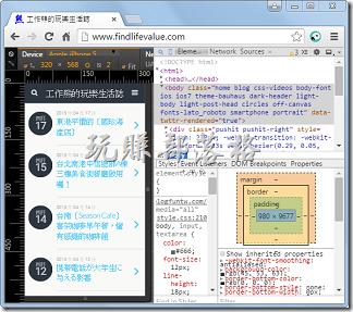 Chrome手機模擬器04