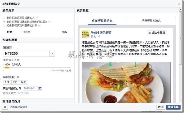 FB加強推廣推文01