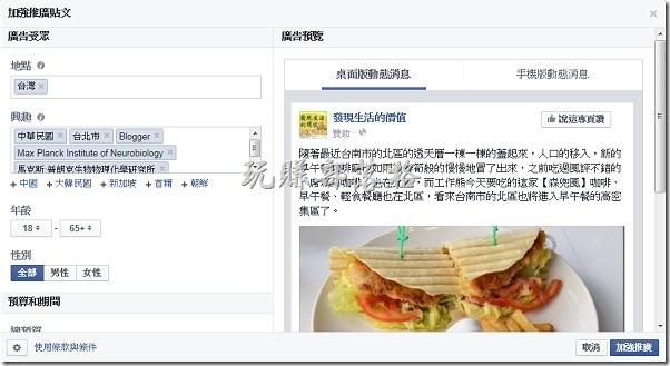 實體餐廳開店的網路行銷基本功(一):用Facebook打基本功