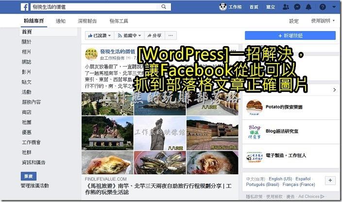 讓Facebook從此可以抓到部落格文章正確圖片